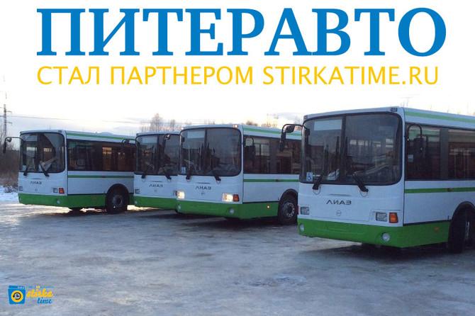 Прачечная Stirkatime.ru работает в общежитиях ПитерАвто