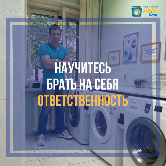Интервью основателя Прачечной самообслуживания Stirkarime.ru Что такое ландромат?