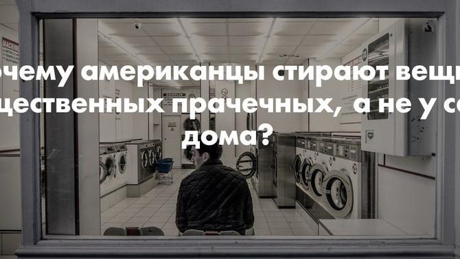 Почему американцы стирают вещи в общественных прачечных, а не у себя дома?