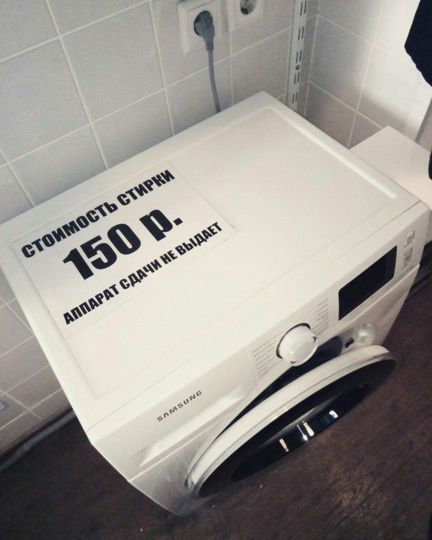 Ландромат стиральная машина с купюроприемником в хостеле