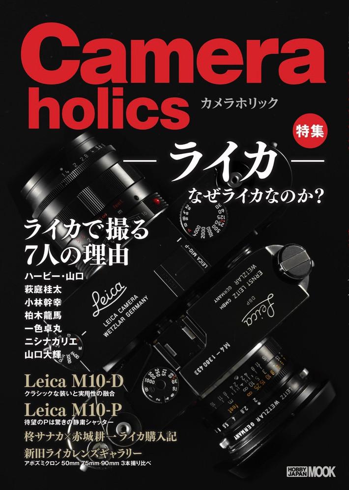 Camera holics