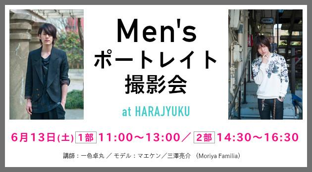 PHaT PHOTO Men'sポートレイト撮影会