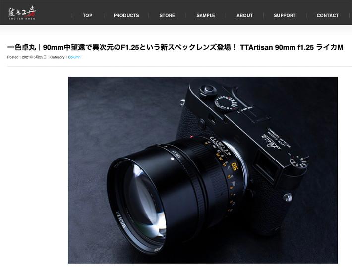 焦点工房コラム掲載/TTArtisan M 90mm f1.25