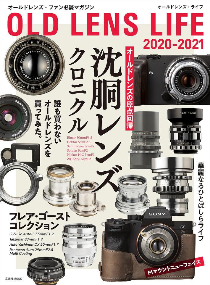 OLD LENS LIFE 2020-2021