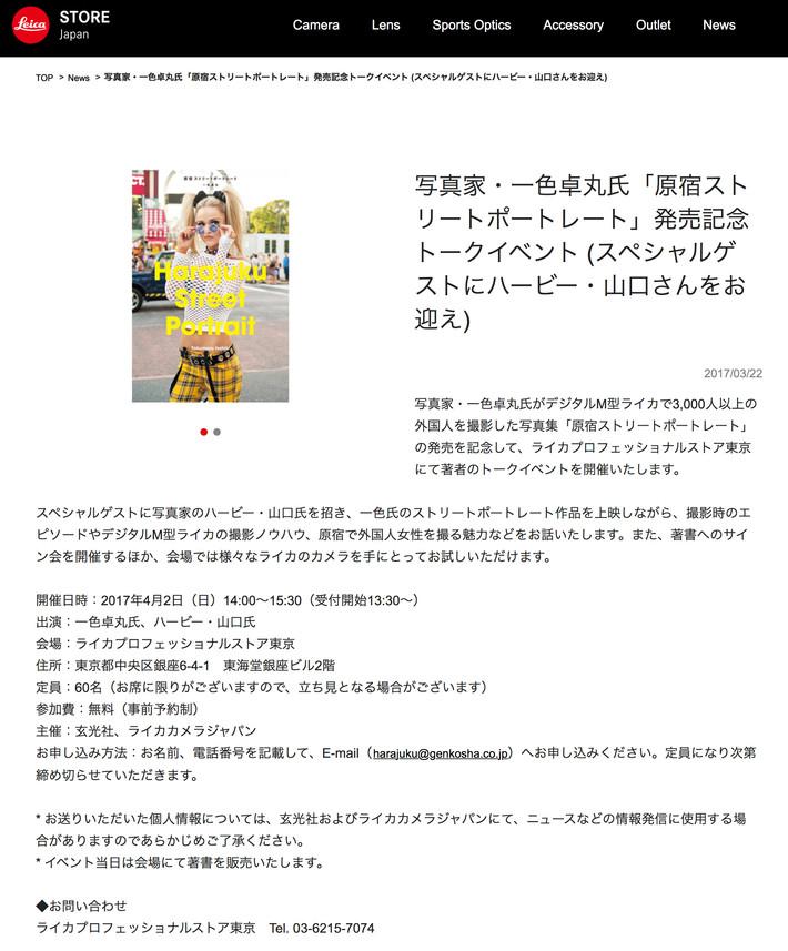 原宿ストリートポートレート発売記念トークイベント