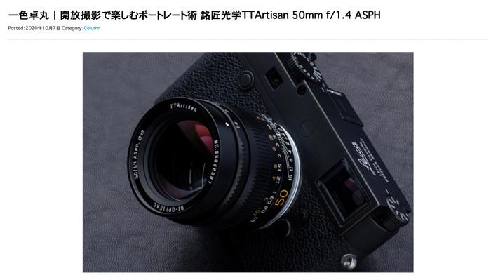 銘匠光学 TTArtisan 50mm f/1.4 ASPH レビュー