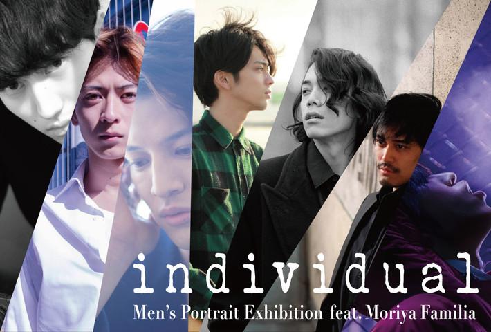 individual 男子ポートレイト展 feat. Moriya Familia