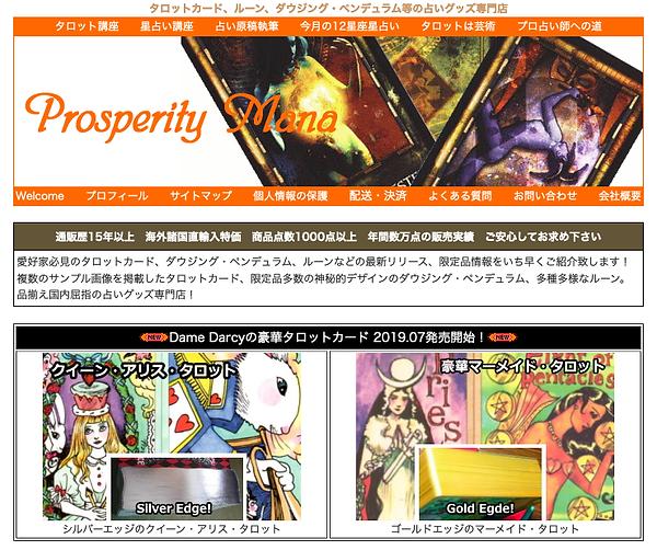 タロットカード・占いグッズ専門店   Prosperity Mana(2).pn