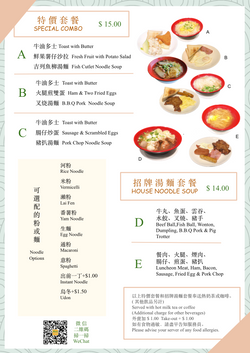 noodle soup combo(20210814updated)
