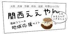 ええやんタイトル新のコピー.jpg