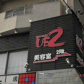 Hair Make Ue2 三国ヶ丘