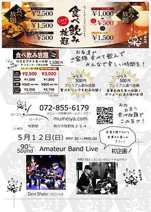 楽ライブチラシA4.jpg