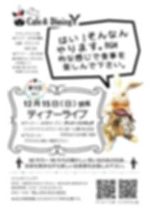 Yライブチラシ1.jpg