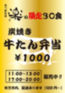 楽 牛タン弁当.jpg