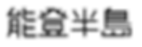 能登半島ロゴのコピー.png