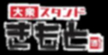 きもとロゴ.png