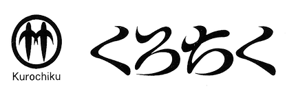 くろちくロゴ4.png