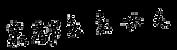 ええやんタイトル京都ロゴの黒1.png