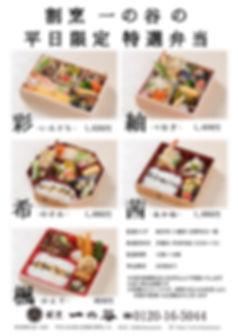 一の谷 弁当のコピー.jpg