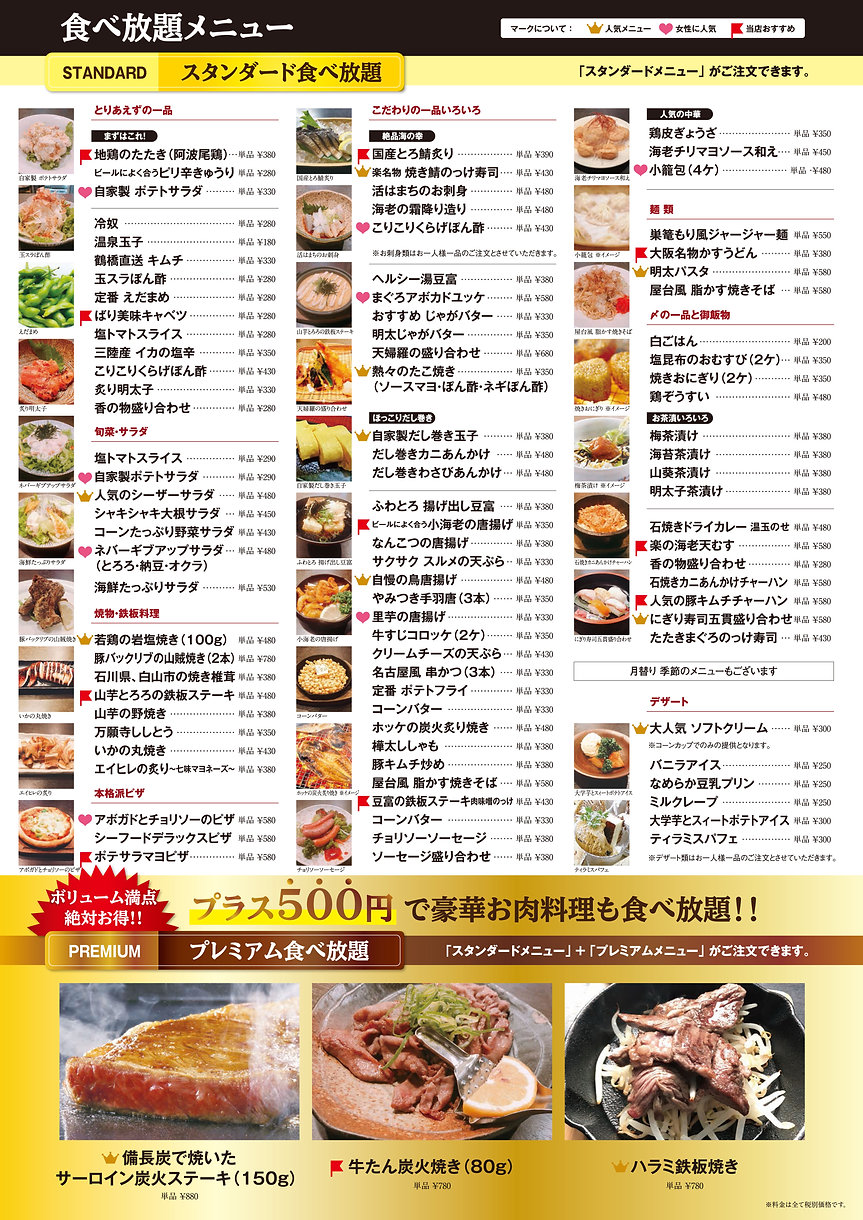 楽メニュー2019 2.jpg