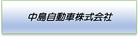 中島自動車.png
