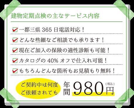 定期点検素材_02.png