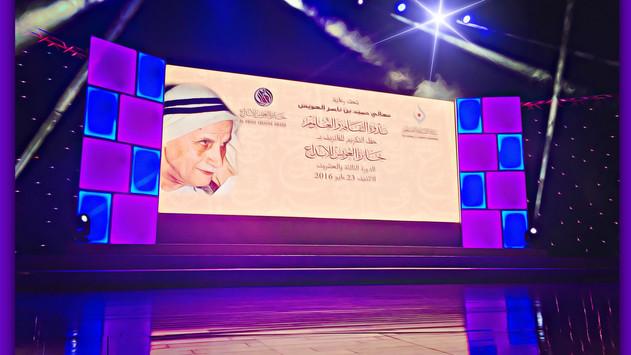 Al Owais Awards 2016