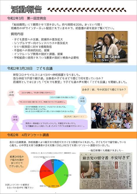 入沢まゆ子-入澤繭子【前橋市議会議員】