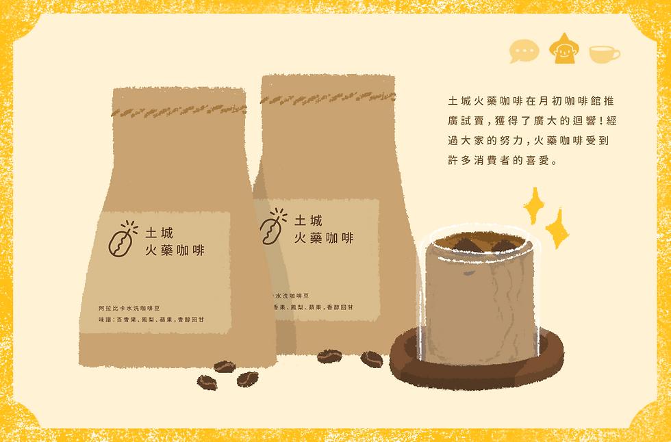 0426-咖啡拾光排版-16.png