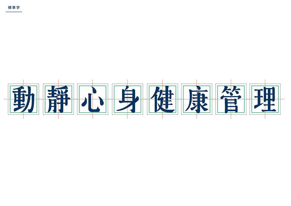 logo 定稿 -04.jpg