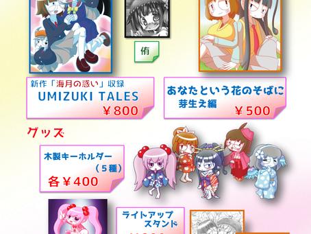 関西コミティア51に参加します!