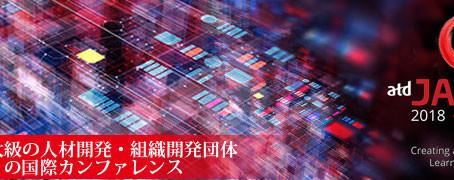 The ATD 2018 JAPAN SUMMITのプラチナスポンサーになりました。