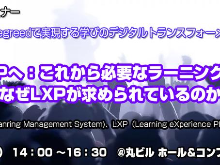 「LMSからLXPへ」セミナーを終えて