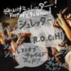 ROCH-シュレッダー.jpg