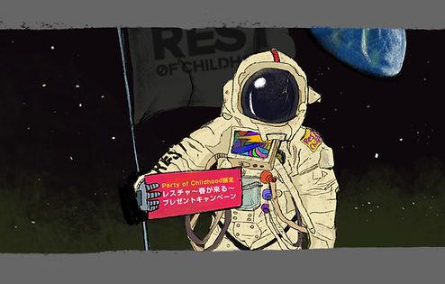 ROCH-SpringCampaing-vis-AD.jpg