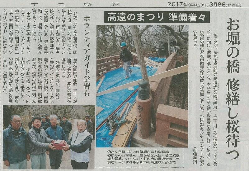 H29 3 8、中日新聞、桜雲橋修繕の記事-thumb-800x552-940.