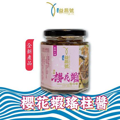 櫻花蝦瑤柱醬 (180g)
