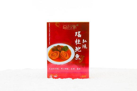 紅燒瑤柱鮑魚