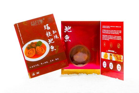 紅燒瑤柱鮑魚(4頭裝) 孖裝優惠