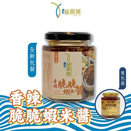 香辣脆脆蝦米醬