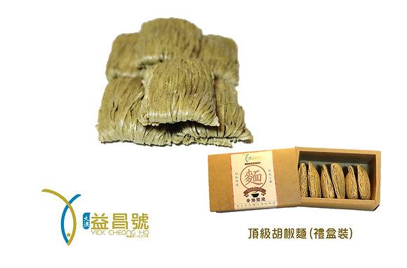 頂級胡椒麵 (六個裝)  禮盒裝