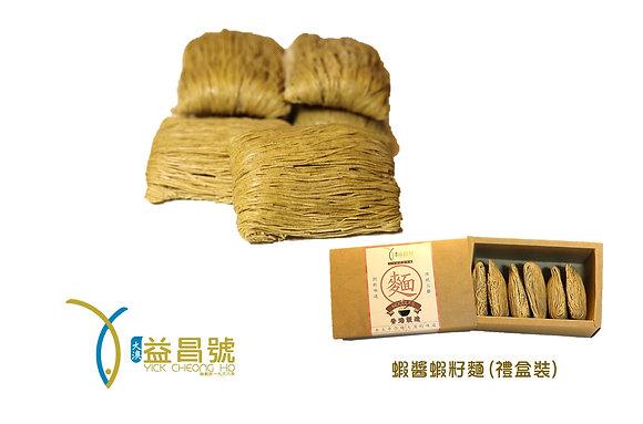 蝦醬蝦籽麵 (六個裝)  禮盒裝