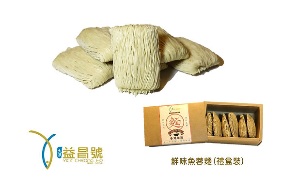 鮮味魚蓉麵 (六個裝)  禮盒裝