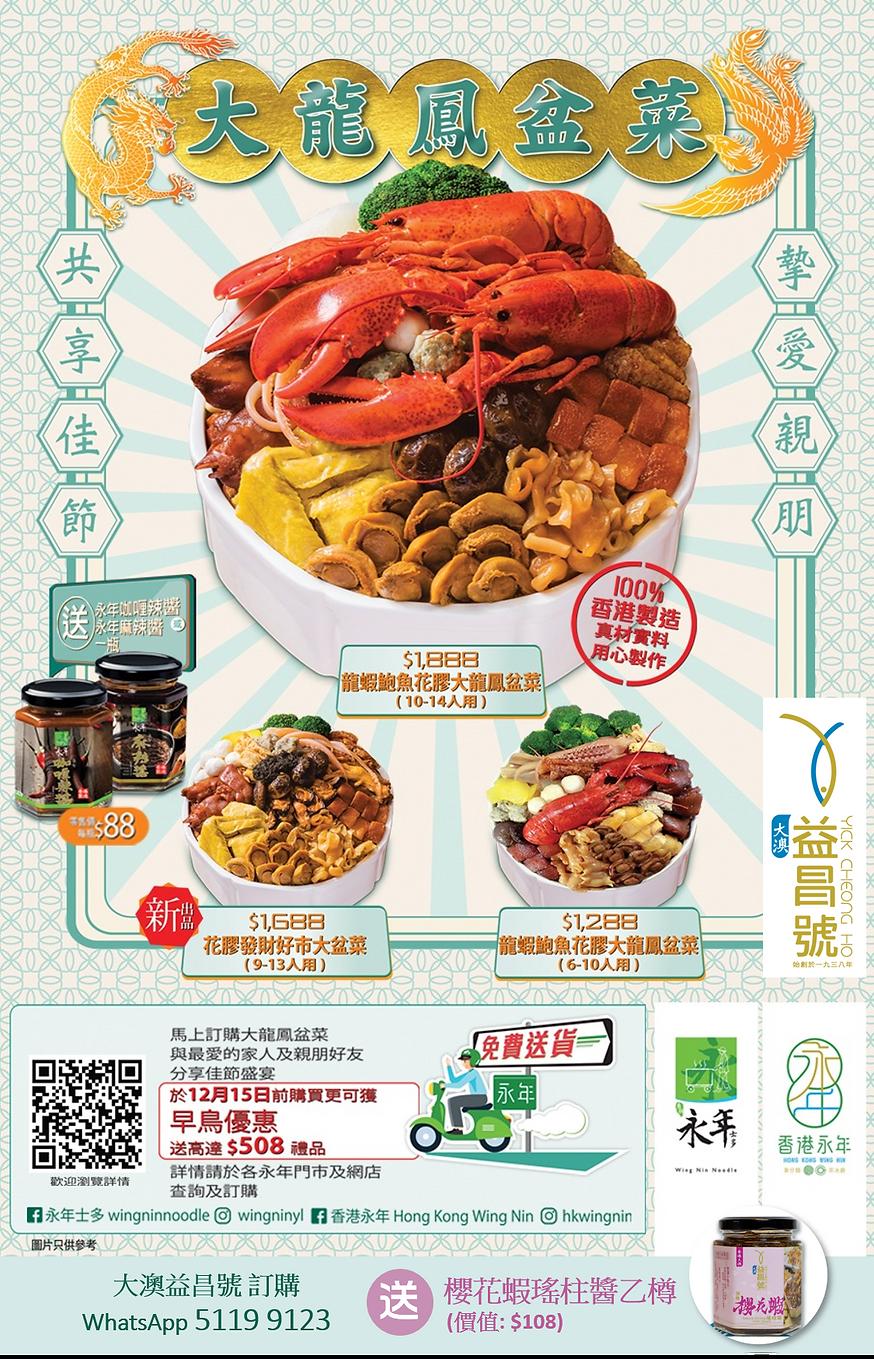 永年盆菜2020 冬至.png