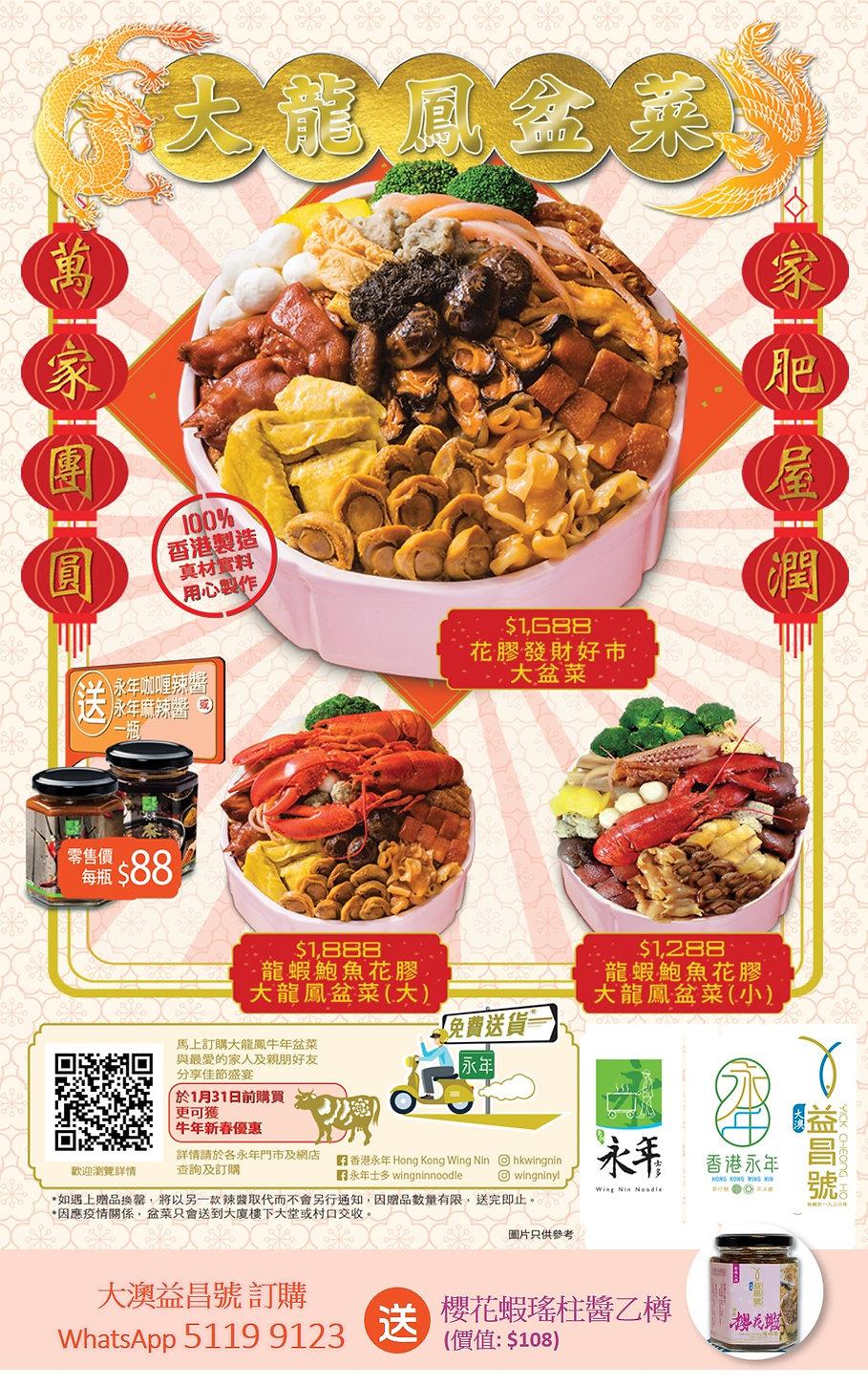 盆菜 CNY 2021.jpg