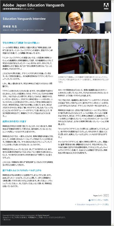 Adobe Japan Education Vanguards