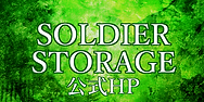 SOLDIER STORAGEバナー.png