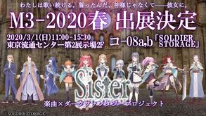 2020/3/1(日) M3-2020春への出展決定!