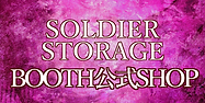 SOLDIER STORAGE SHOPバナー.png