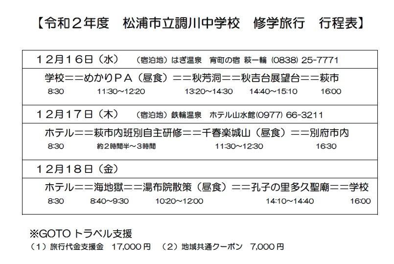修学旅行行程表.jpg